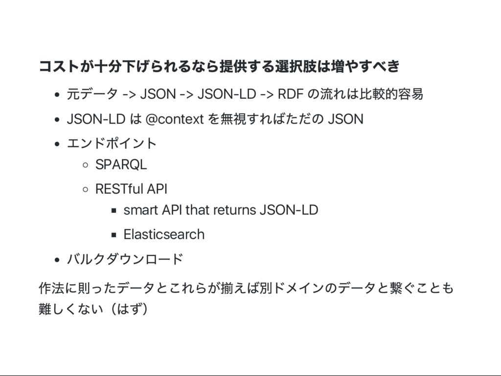 コストが十分下げられるなら提供する選択肢は増やすべき 元デー タ ‑> JSON ‑> JSO...