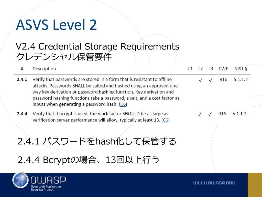 ASVS Level 2 V2.4 Credential Storage Requiremen...