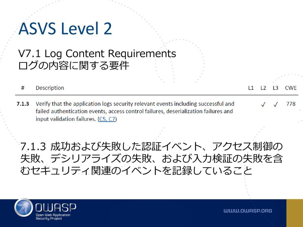 ASVS Level 2 V7.1 Log Content Requirements ログの内...