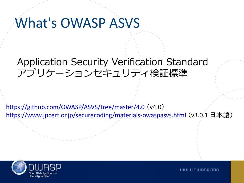 What's OWASP ASVS Application Security Verifica...