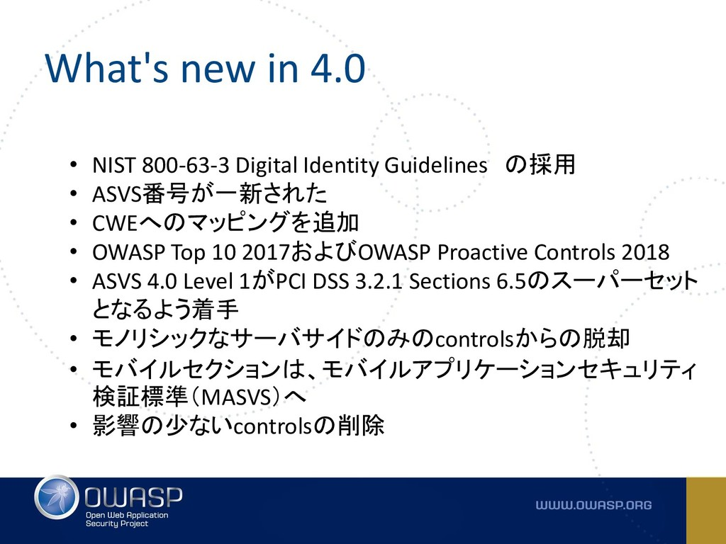 What's new in 4.0 • NIST 800-63-3 Digital Ident...