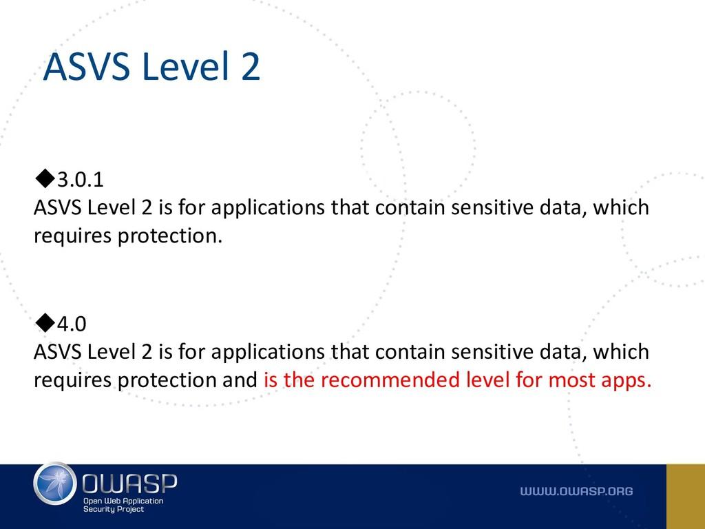ASVS Level 2 ◆4.0 ASVS Level 2 is for applicati...
