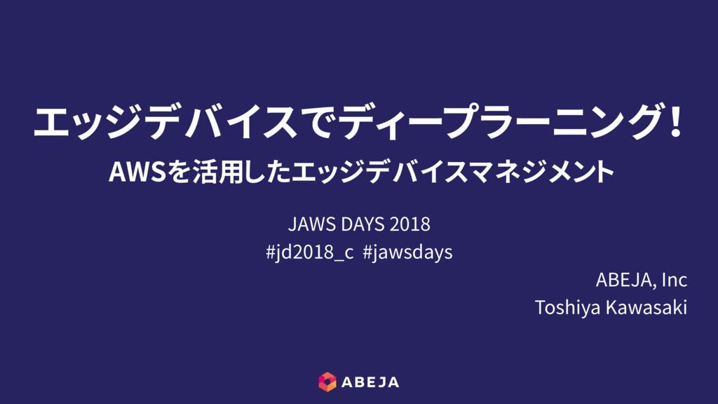 エッジデバイスでディープラーニング! AWSを活用したエッジデバイスマネジメント JAWS D...