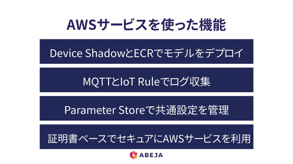 AWSサービスを使った機能 Device ShadowとECRでモデルをデプロイ Parame...