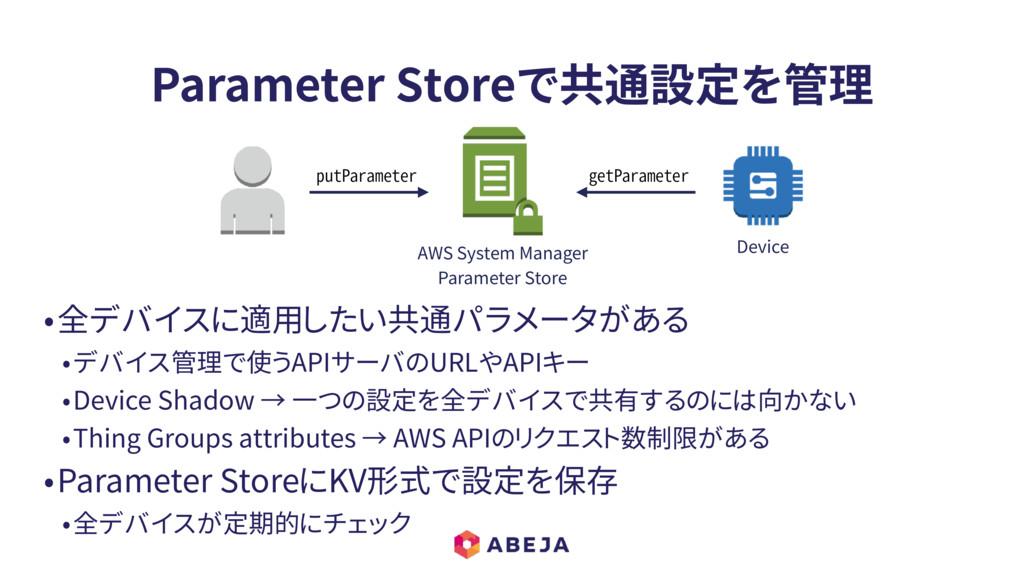 Parameter Storeで共通設定を管理 Device AWS System Manag...