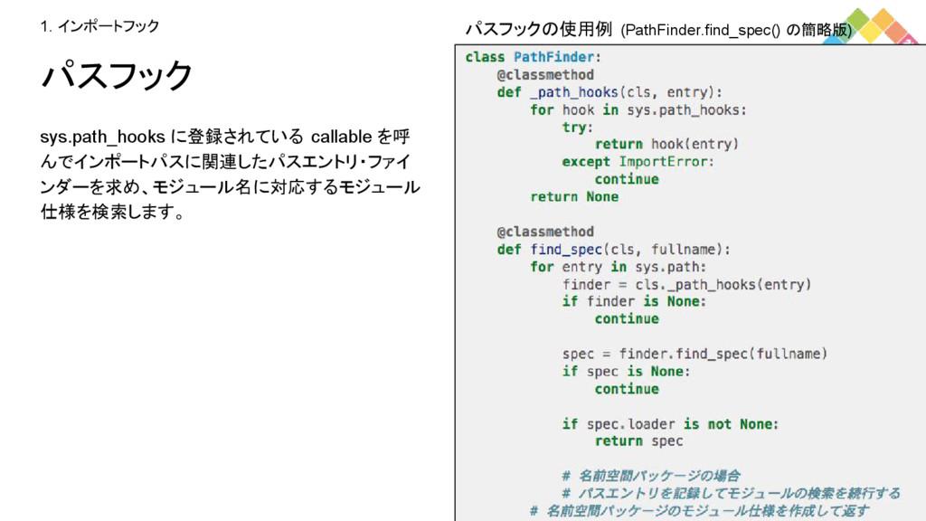 パスフック sys.path_hooks に登録されている callable を呼 んでインポ...