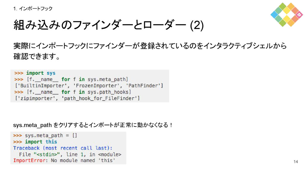 組み込みのファインダーとローダー (2) 実際にインポートフックにファインダーが登録されている...