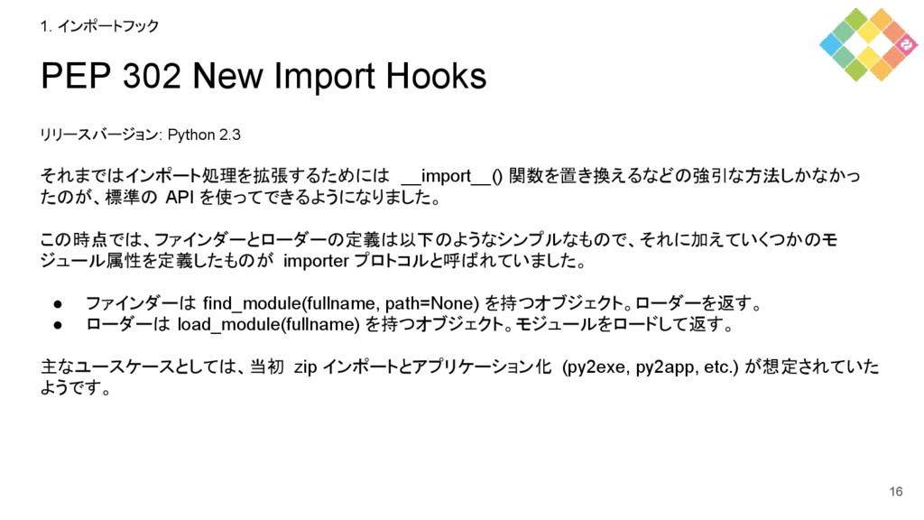 PEP 302 New Import Hooks リリースバージョン: Python 2.3 ...