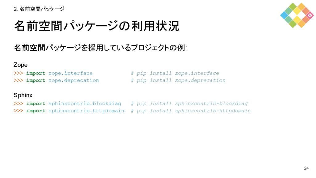 名前空間パッケージの利用状況 名前空間パッケージを採用しているプロジェクトの例: Zope >...