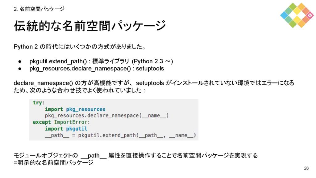 Python 2 の時代にはいくつかの方式がありました。 ● pkgutil.extend_p...