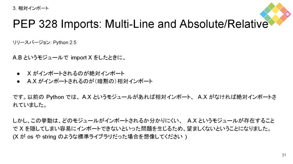 PEP 328 Imports: Multi-Line and Absolute/Relati...