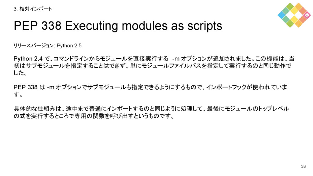 PEP 338 Executing modules as scripts リリースバージョン:...