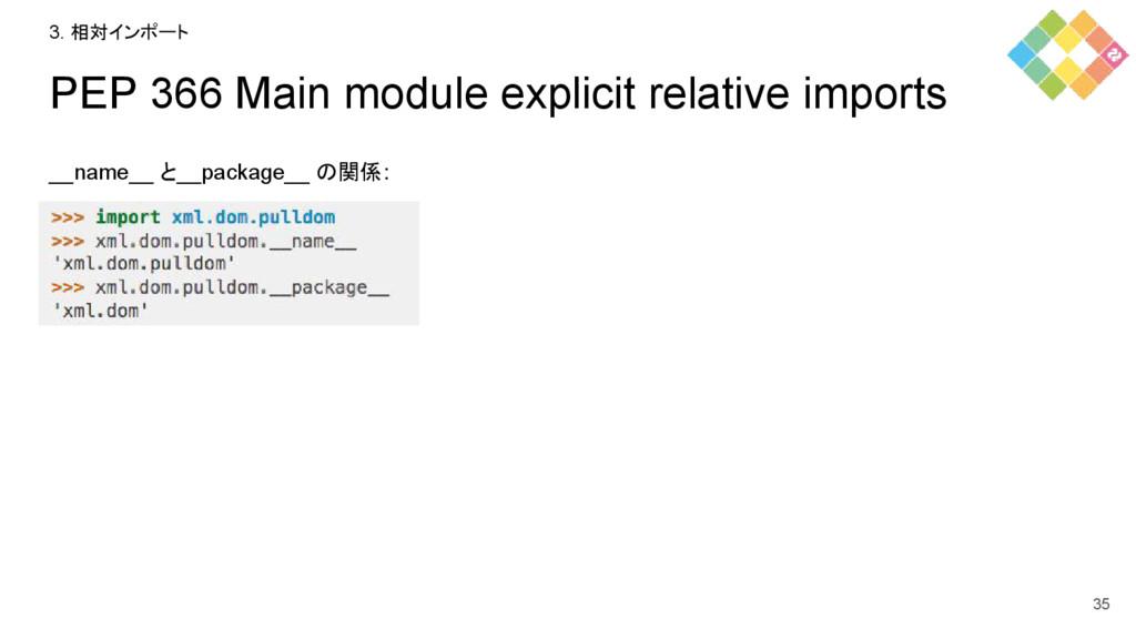 PEP 366 Main module explicit relative imports _...