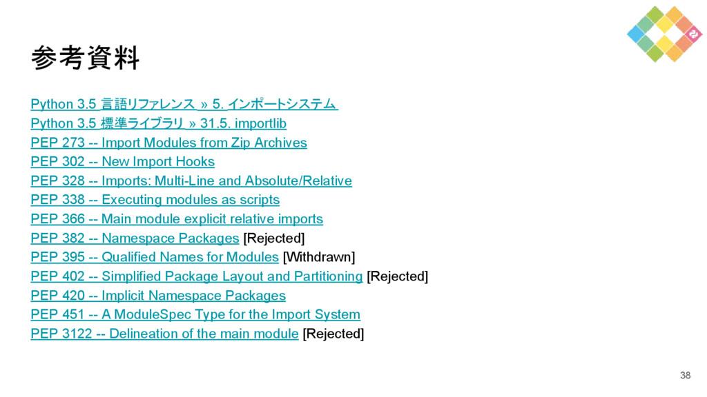 参考資料 Python 3.5 言語リファレンス » 5. インポートシステム Python ...