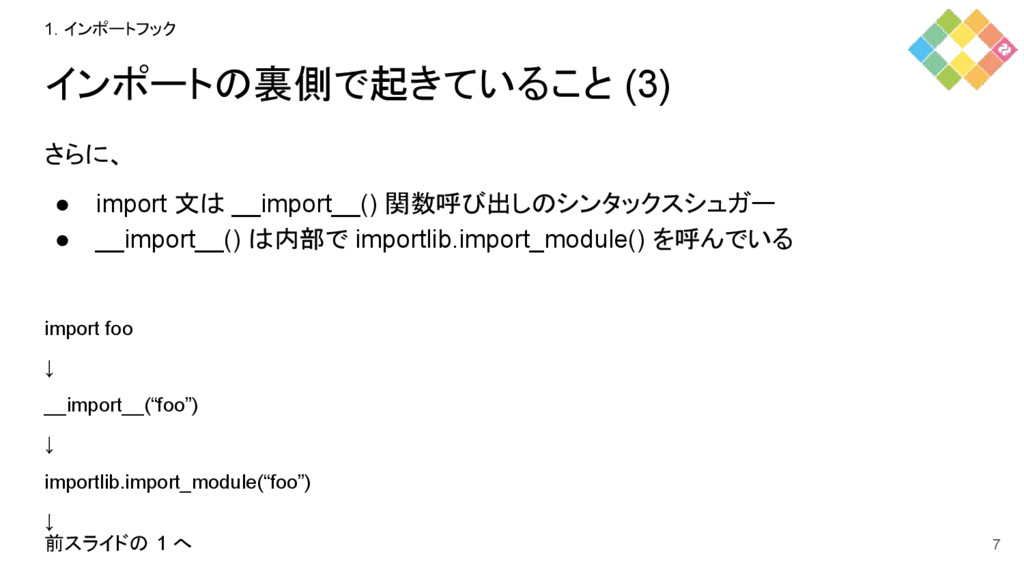 インポートの裏側で起きていること (3) さらに、 ● import 文は __import_...