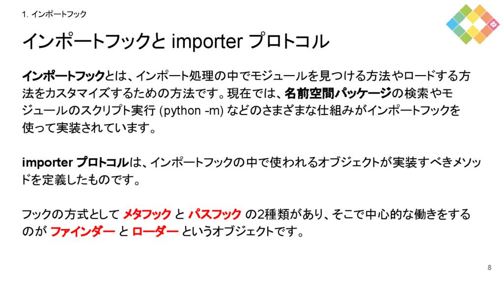 インポートフックと importer プロトコル インポートフックとは、インポート処理の中でモ...