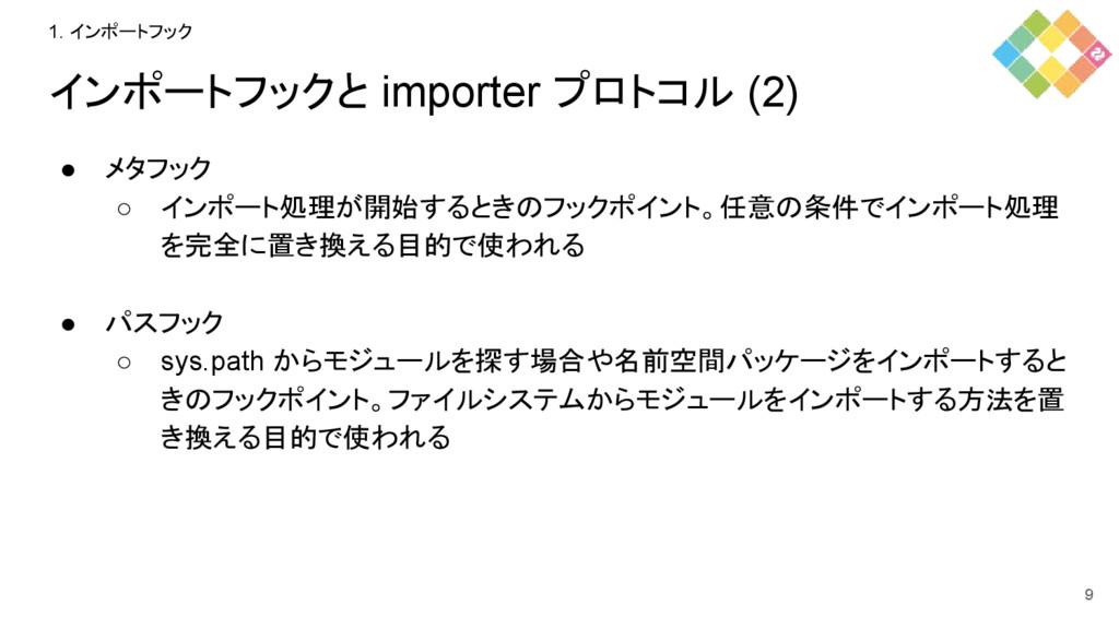 インポートフックと importer プロトコル (2) ● メタフック ○ インポート処理が...