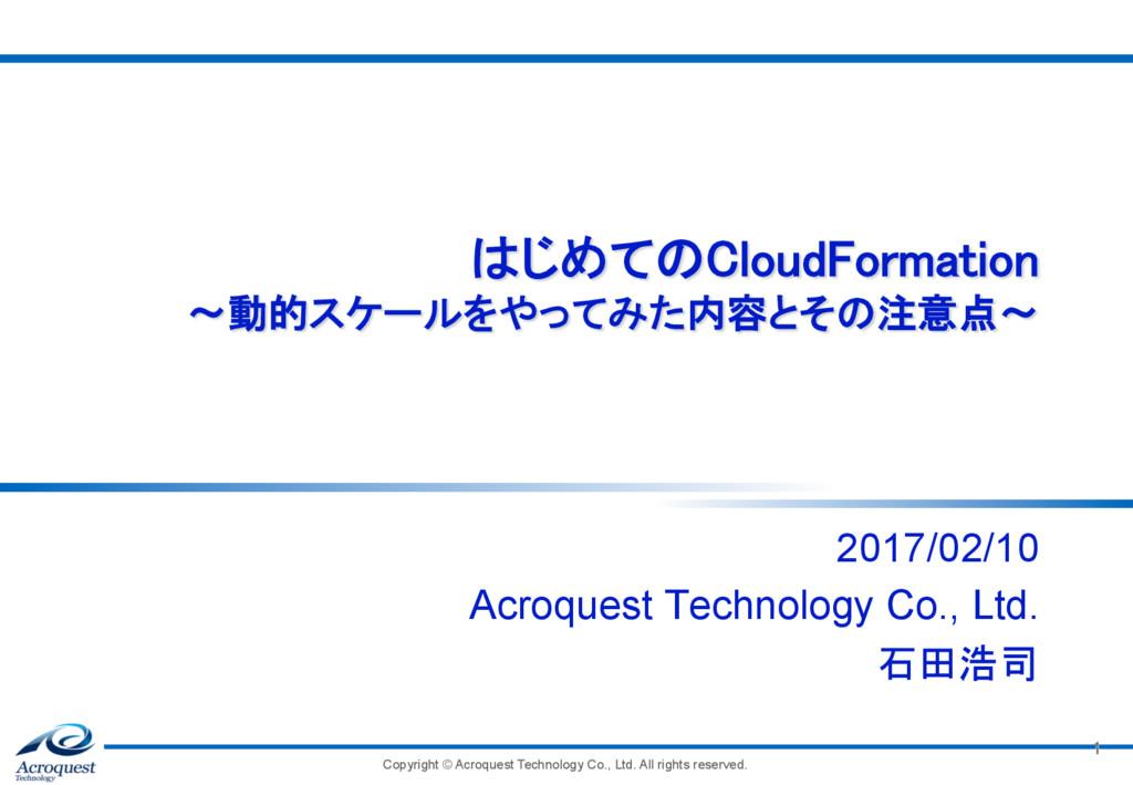 はじめてのCloudFormation 〜動的スケールをやってみた内容とその注意点〜 201...