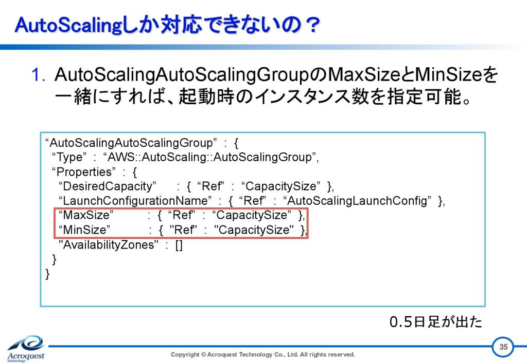 AutoScalingしか対応できないの? 1. AutoScalingAutoScalin...