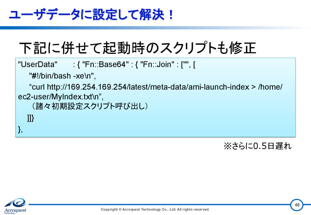 """ユーザデータに設定して解決! """"UserData"""" : { """"Fn::Base64"""" : { ..."""