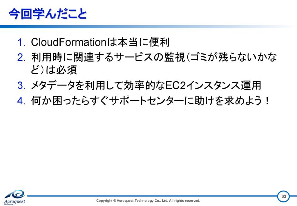 今回学んだこと 1. CloudFormationは本当に便利 2. 利用時に関連するサー...