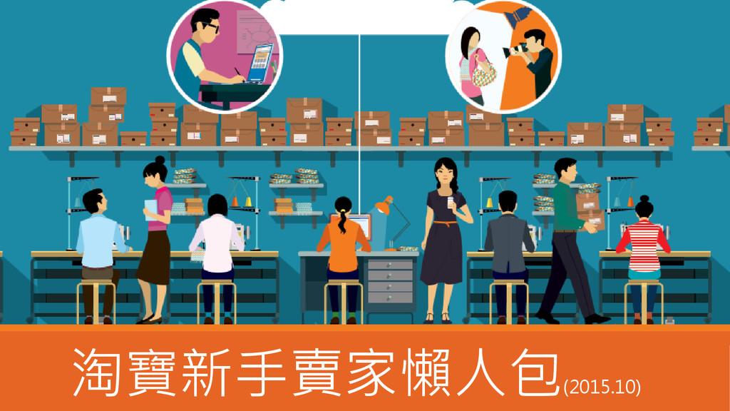 淘寶新手賣家懶人包 (2015.10)