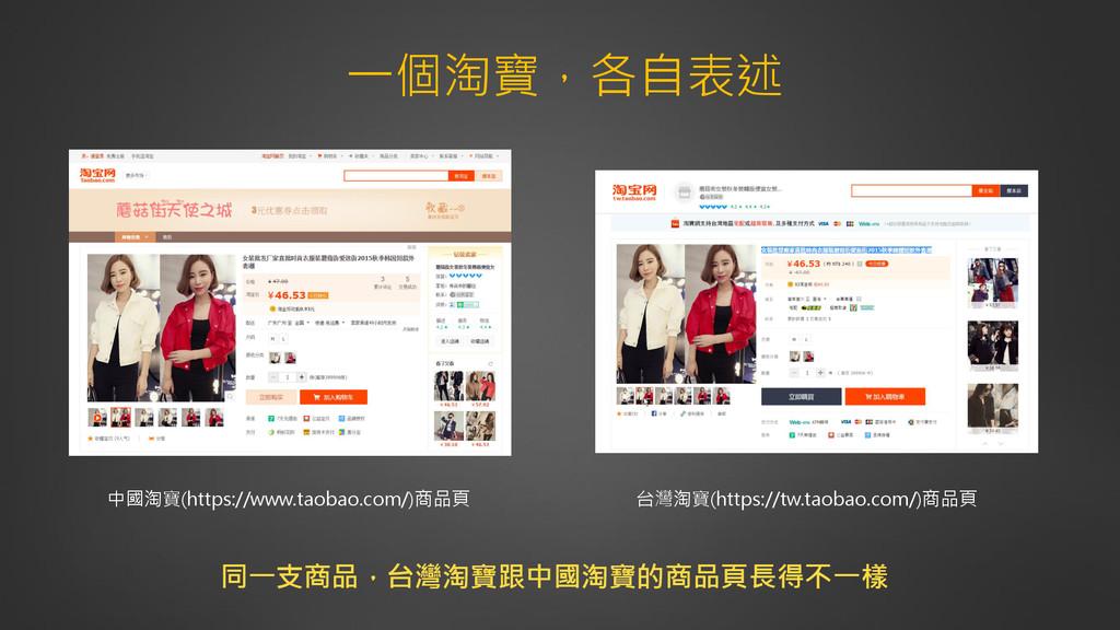 一個淘寶,各自表述 中國淘寶(https://www.taobao.com/)商品頁 台灣淘寶...