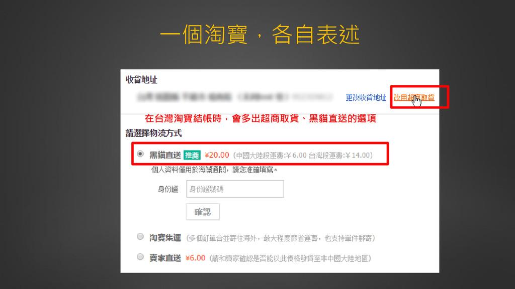 一個淘寶,各自表述 在台灣淘寶結帳時,會多出超商取貨、黑貓直送的選項