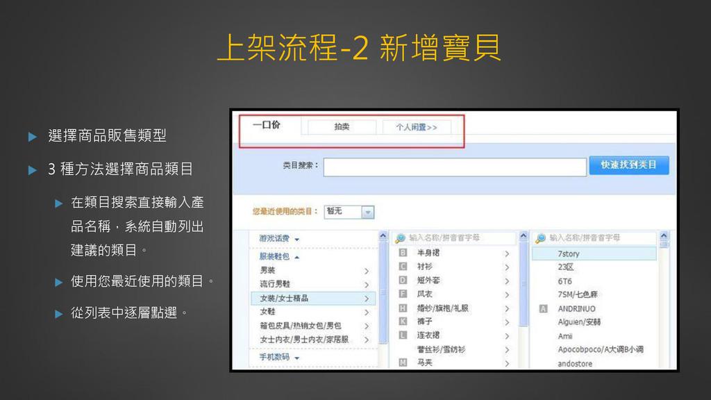 上架流程-2 新增寶貝  選擇商品販售類型  3 種方法選擇商品類目  在類目搜索直接輸...