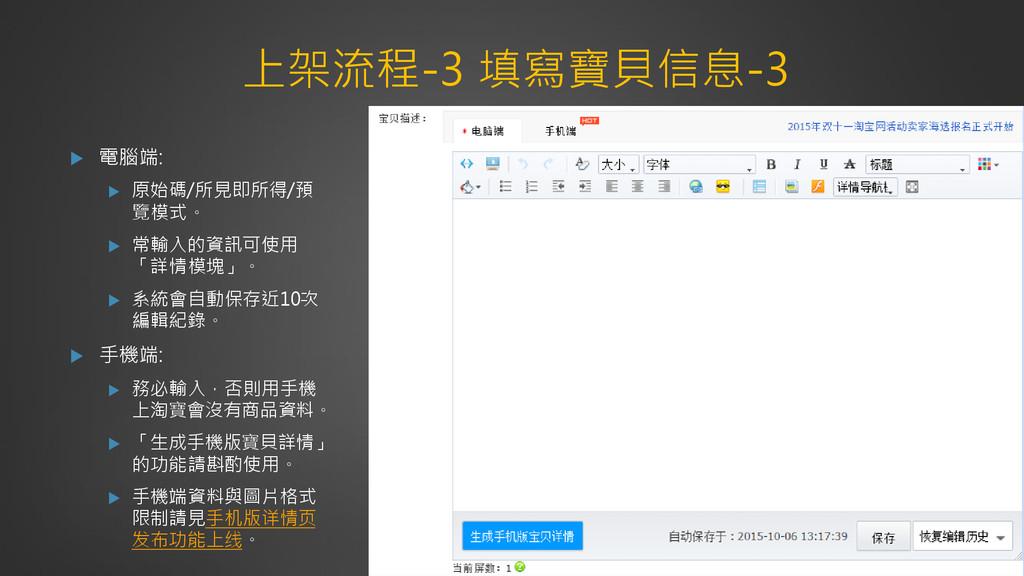 上架流程-3 填寫寶貝信息-3  電腦端:  原始碼/所見即所得/預 覽模式。  常輸入...