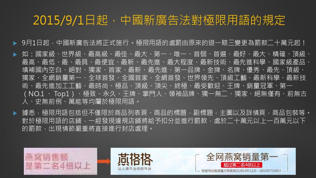 2015/9/1日起,中國新廣告法對極限用語的規定  9月1日起,中國新廣告法將正式施行。極...