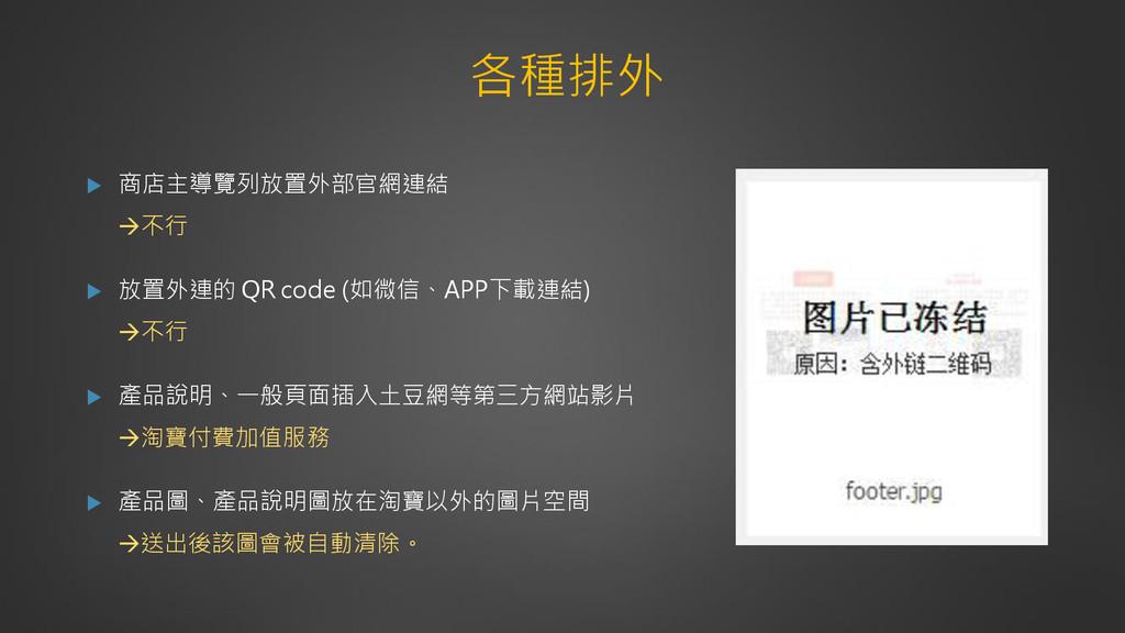 各種排外  商店主導覽列放置外部官網連結 不行  放置外連的 QR code (如微信、...