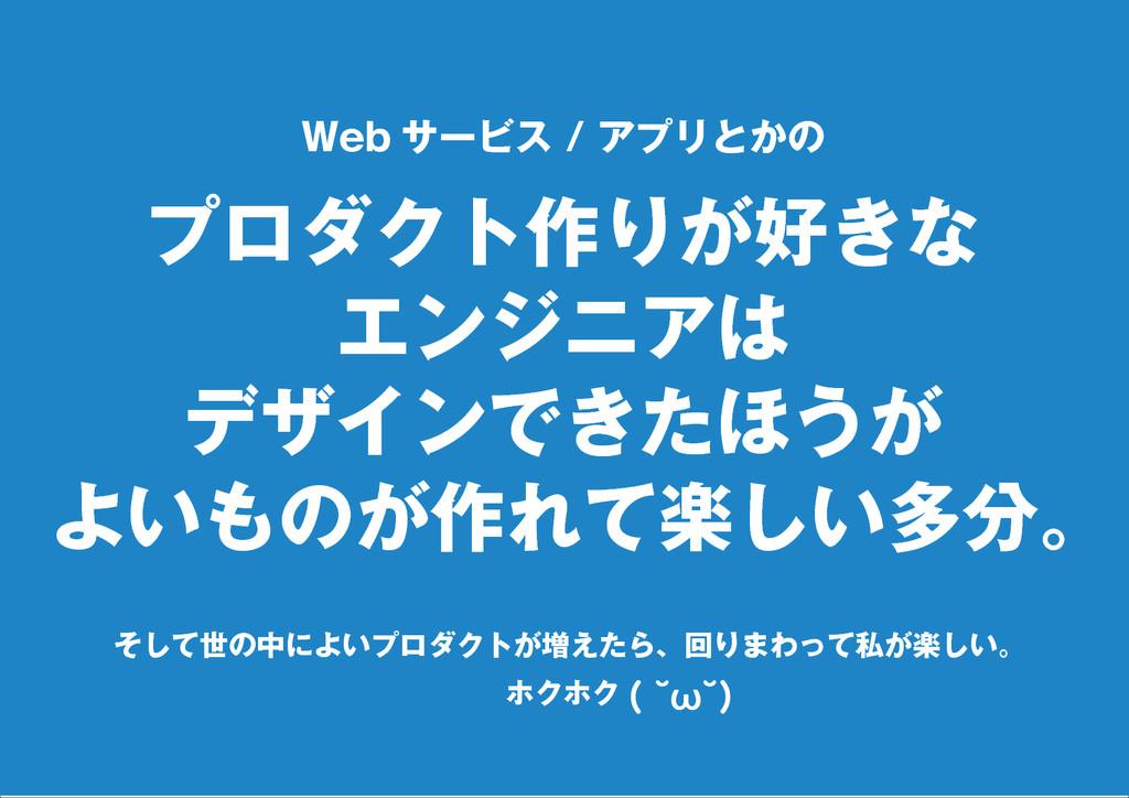 11 Web サービス / アプリとかの プロダクト作りが好きな エンジニアは デザインできた...