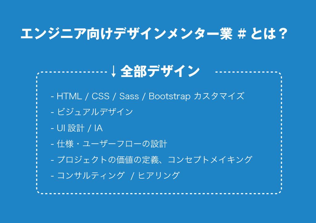 8 エンジニア向けデザインメンター業 # とは? - HTML / CSS / Sass / ...