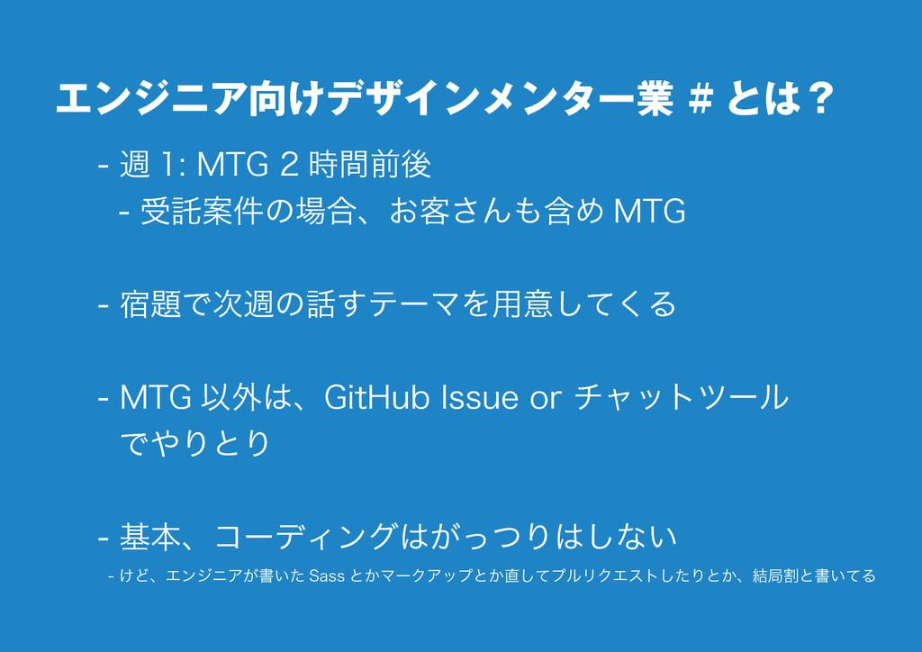 9 エンジニア向けデザインメンター業 # とは? - 週 1: MTG 2 時間前後 - 受託...