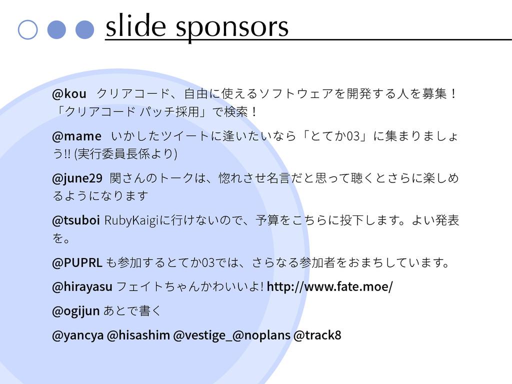 slide sponsors !LPV ؙٔ،٦سծ荈歋ח⢪ִاؿزؐؑ،涪ׅ➂...