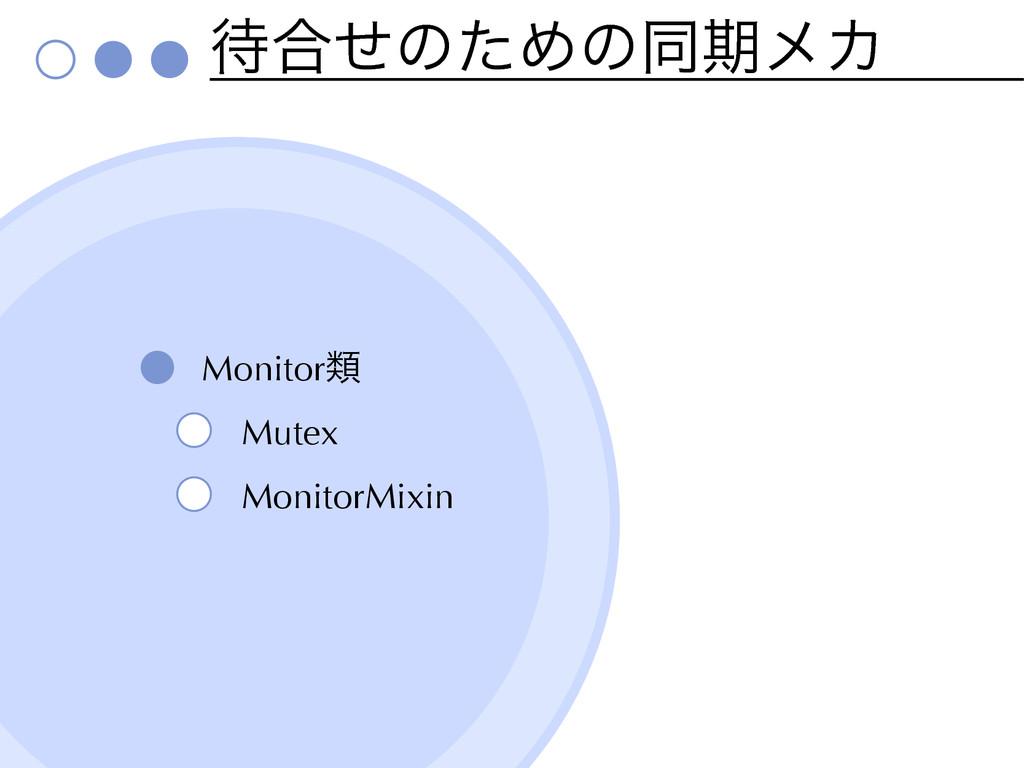 ߹ͤͷͨΊͷಉظϝΧ Monitorྨ Mutex MonitorMixin