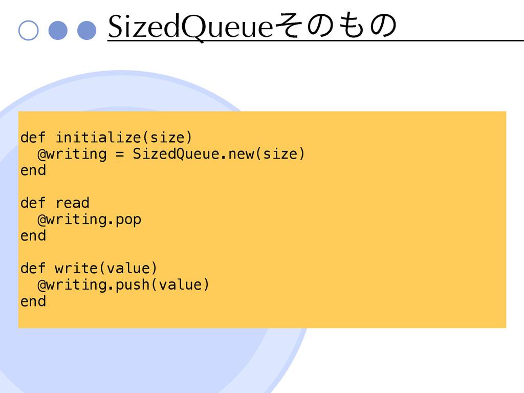 SizedQueueͦͷͷ def initialize(size) @writing = ...