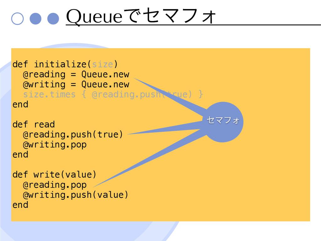 QueueͰηϚϑΥ def initialize(size) @reading = Queu...