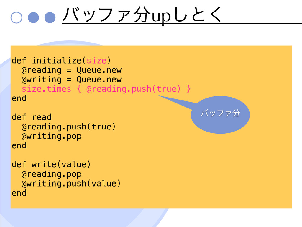 όοϑΝup͠ͱ͘ def initialize(size) @reading = Queu...