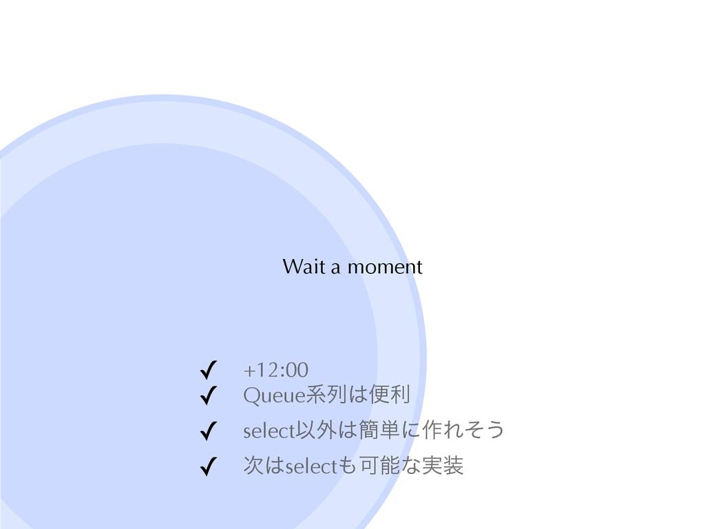 Wait a moment ✓ +12:00ɹ ✓ Queueܥྻศར ✓ selectҎ֎...