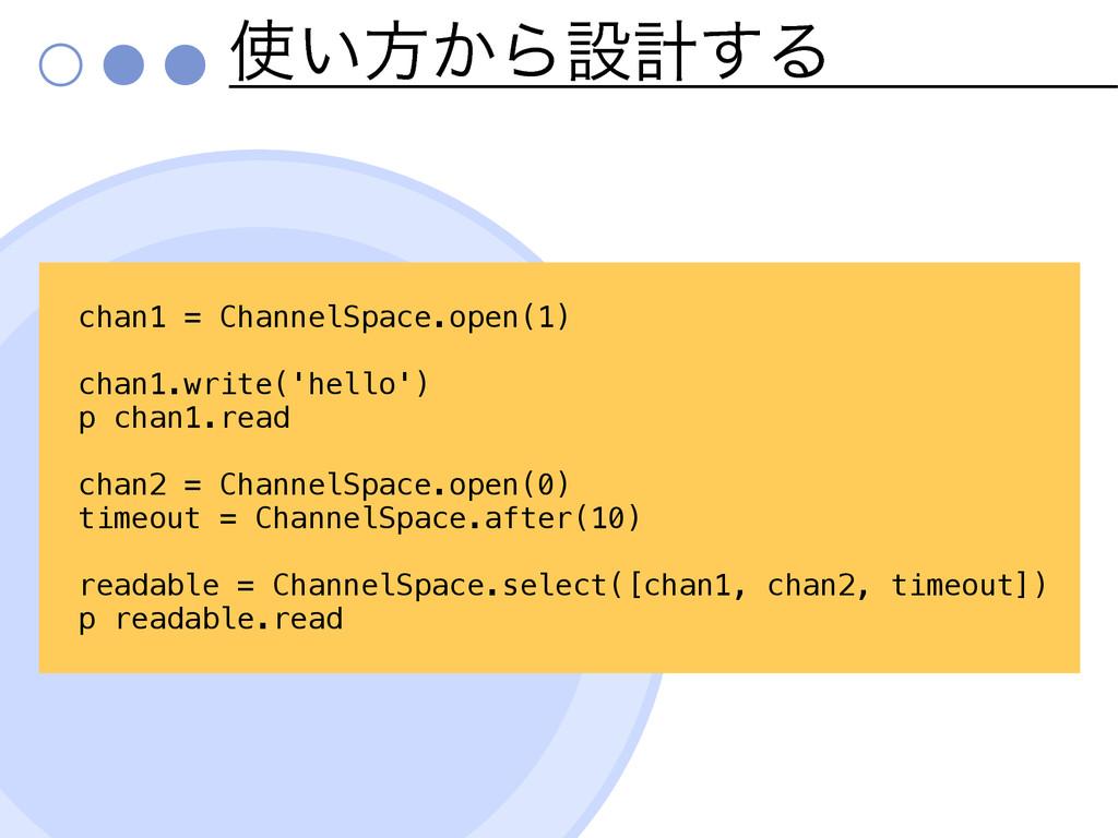 ͍ํ͔Βઃܭ͢Δ chan1 = ChannelSpace.open(1) chan1.wr...