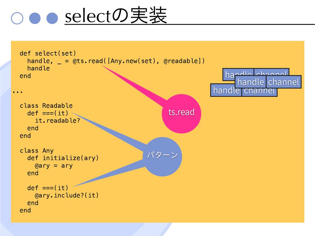 selectͷ࣮ def select(set) handle, _ = @ts.read(...
