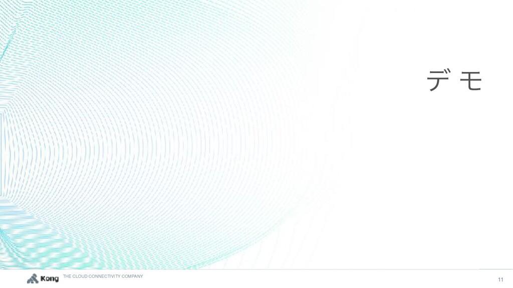 THE CLOUD CONNECTIVITY COMPANY 11 σ Ϟ