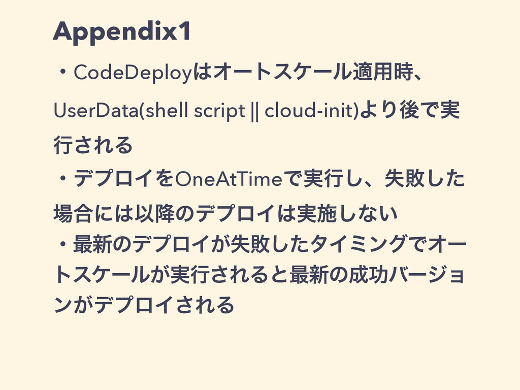Appendix1 ɾCodeDeployΦʔτεέʔϧద༻ɺ UserData(shel...