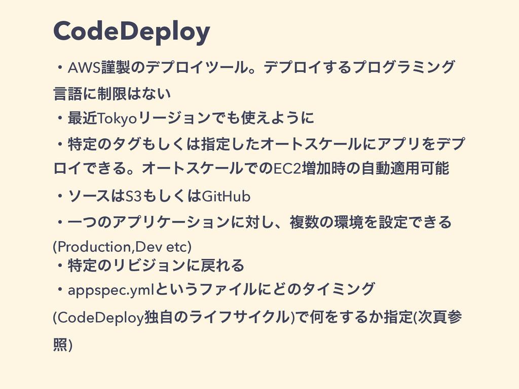CodeDeploy ɾAWSۘͷσϓϩΠπʔϧɻσϓϩΠ͢Δϓϩάϥϛϯά ݴޠʹ੍ݶͳ...