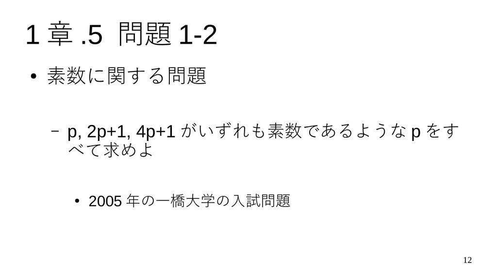 12 1 章 .5 問題 1-2 ● 素数に関する問題 – p, 2p+1, 4p+1 がいず...