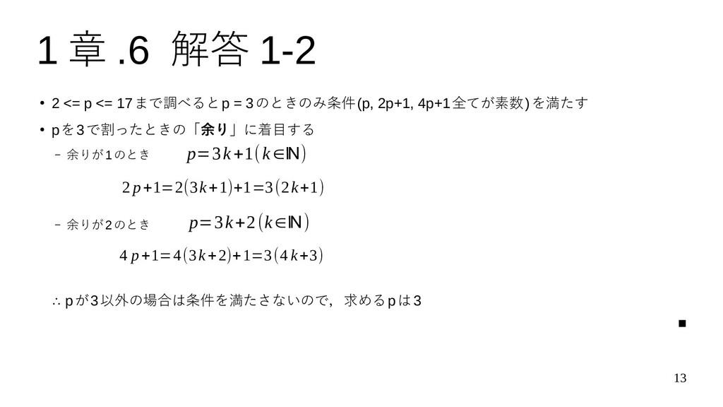 13 1 章 .6 解答 1-2 ● 2 <= p <= 17まで調べるとp = 3のときのみ...