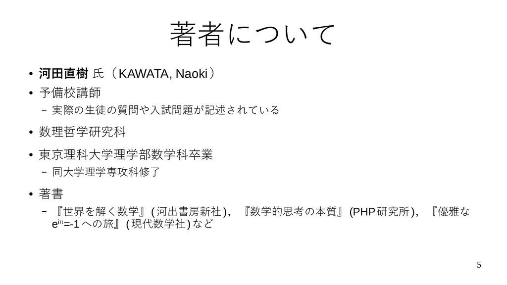5 著者について ● 河田直樹 氏(KAWATA, Naoki) ● 予備校講師 – 実際の生...