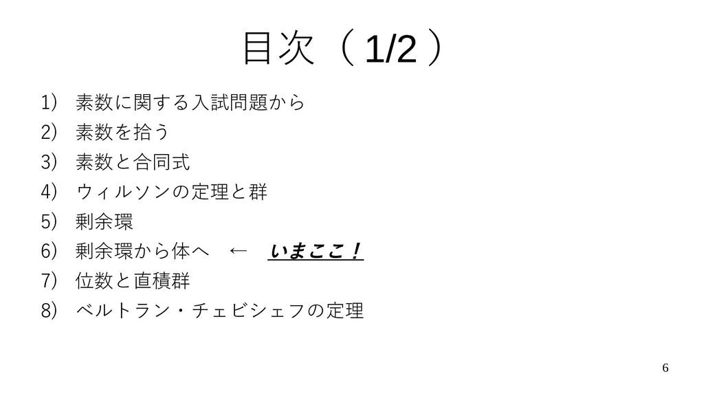6 目次( 1/2 ) 1) 素数に関する入試問題から 2) 素数を拾う 3) 素数と合同式 ...
